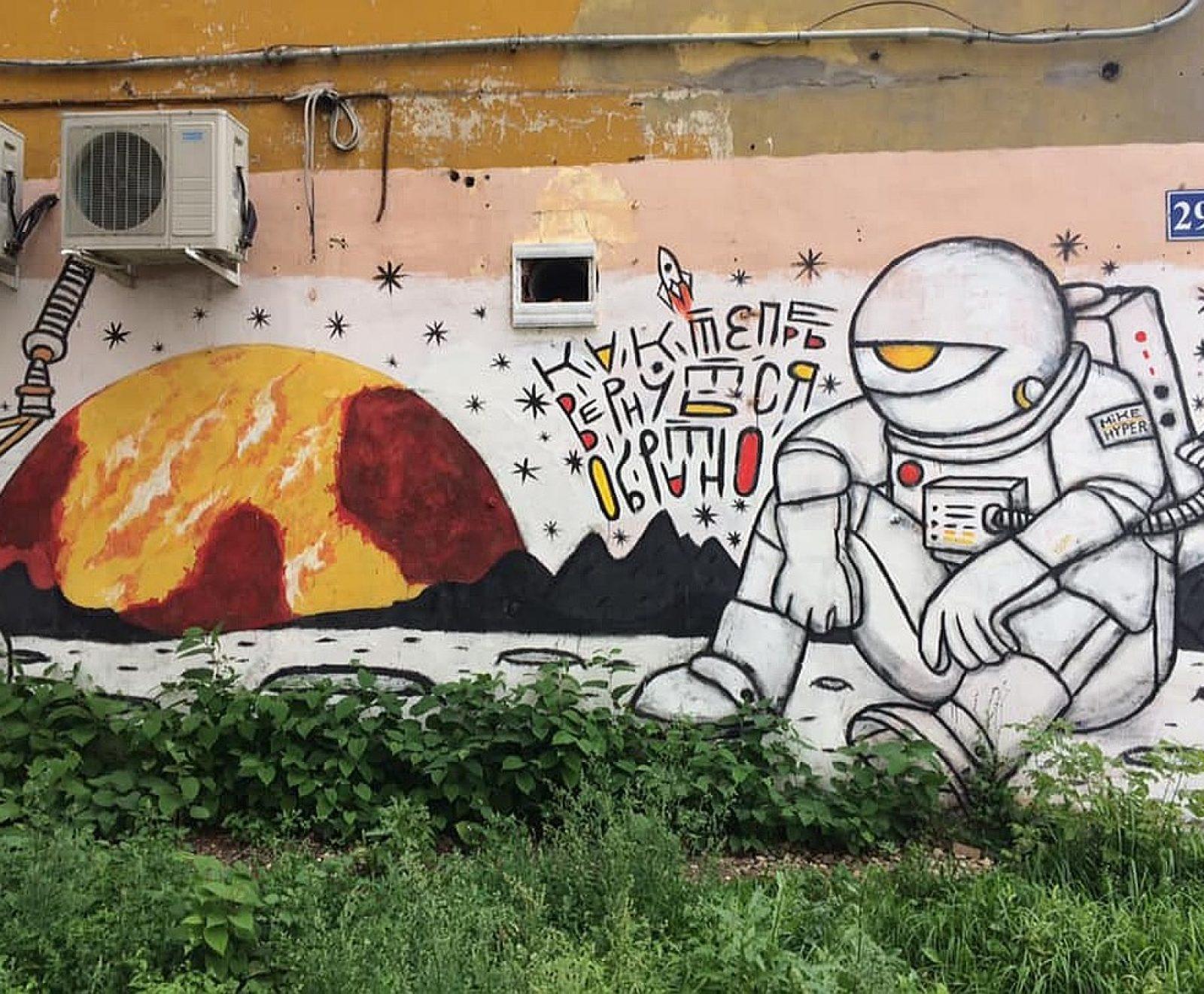 Тверской космонавт