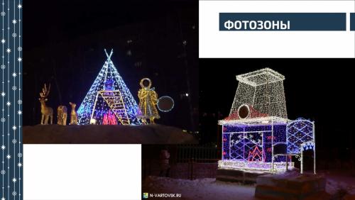 Фотозоны новогоднее оформление города